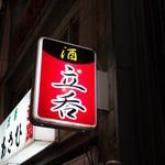 27034760 - 愛知県では珍しいカクウチ風。
