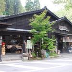 岡本とうふ店  - 山の中にお店はあります