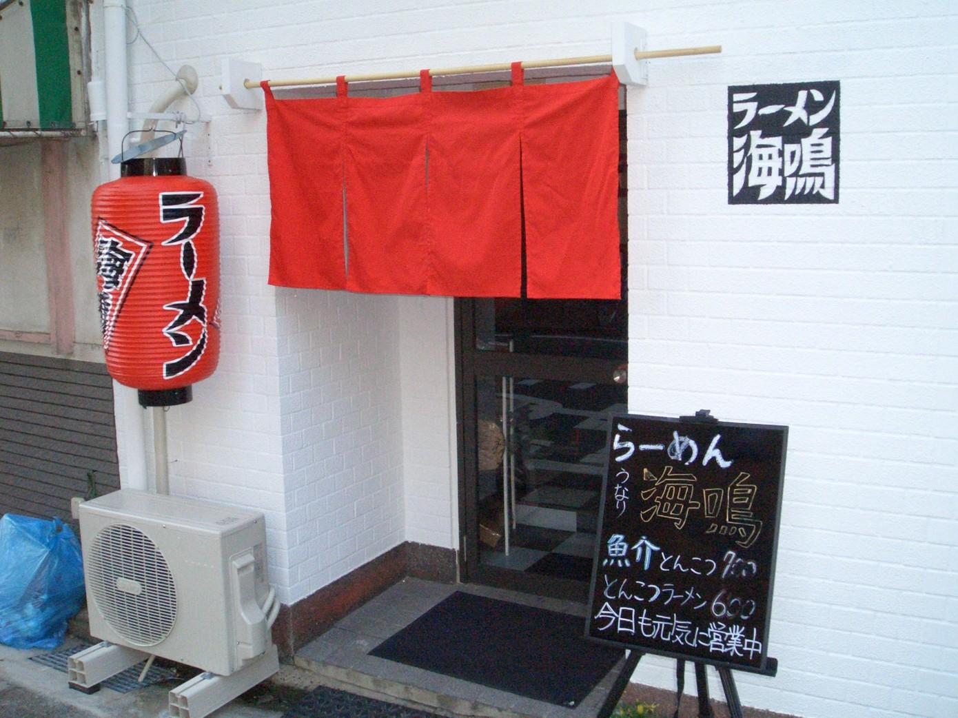 ラーメン海鳴 清川店