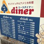 エースダイナー -