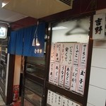梅田 吉野寿司 - お店 入口