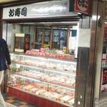 梅田 吉野寿司 - 持ち帰りコーナーもあります