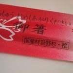 梅田 吉野寿司 - 割り箸は「吉野寿司」だから?「吉野杉&桧」を使っているみたい