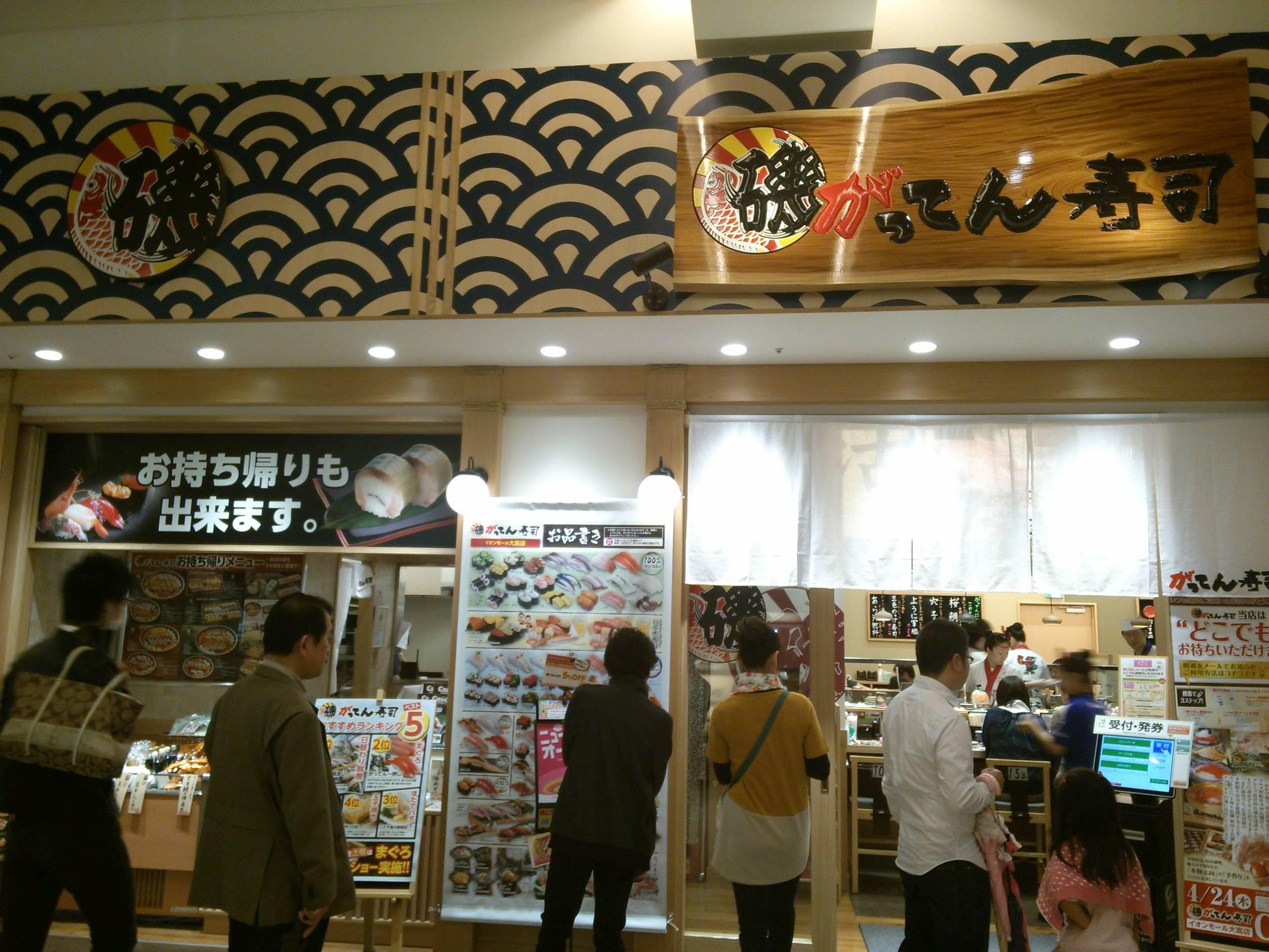 磯のがってん寿司 イオンモール大高店