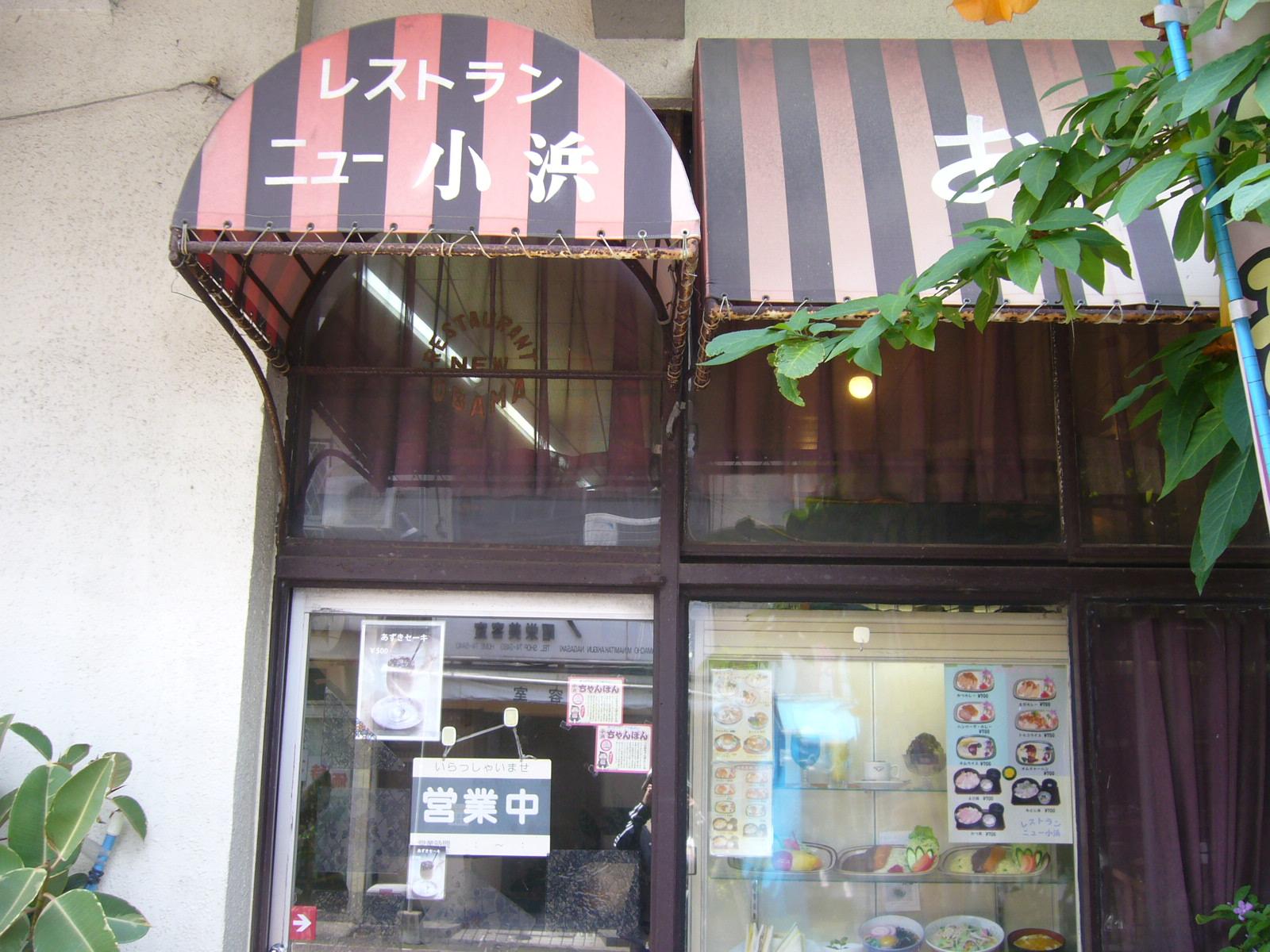 レストラン ニュー小浜