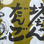 27045238 - 坊ちゃんだんご(包み)