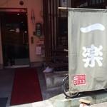 中華食堂 一楽 - 昼間はひっそりと~