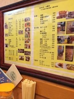 中華食堂 一楽 - ふむふむ