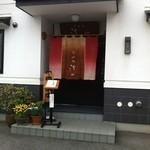 浅田 - 外観