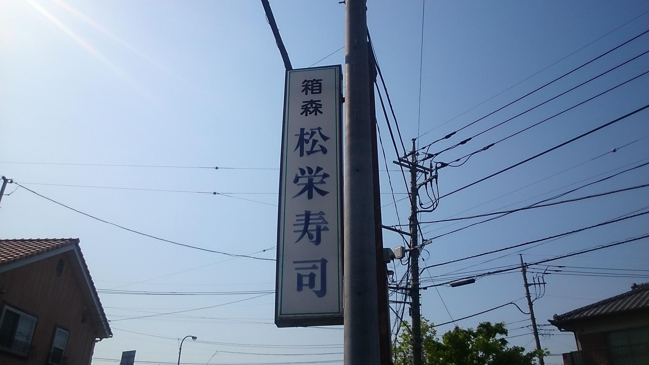 箱森松栄寿司店 name=