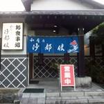 和食乃沙都使 - 八女市にある、大好きな和食のお店です