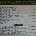27047828 - 催事メニュー