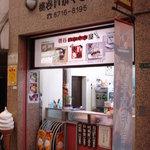 桃谷いか焼き - 店舗外観