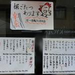 鶏料理 川 - 店前にも店内と同じ案内。(税込み価格)