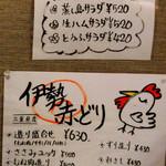 鶏料理 川 - 伊勢赤鶏。美味しいお刺身でした。