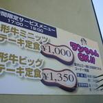 洋食屋バーニーズ -