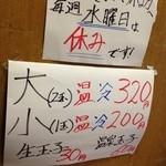 須崎食料品店 - メニューは、シンプルです