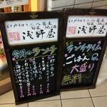 Asanoya - ランチタイムは大盛無料やて