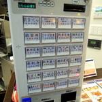 朝市さかば - 2014年5月5日(月・祝) 券売機