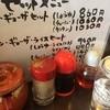 麺屋・高豚