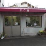 甘栄堂 - 高見町の下町にあります(2014.5)