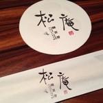 松庵 韓菜房 -