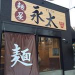 永太 - (2014年5月)