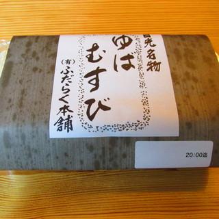補陀洛本舗 - 料理写真:包み