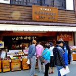 こうじや柴田春次商店 - 宮川朝市の北端付近です