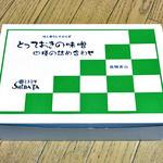 こうじや柴田春次商店 - 春の限定セット