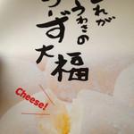 菓子処さわた - 料理写真: