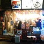 浜印水産 ハマ横丁店 -