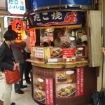 たこ焼き  シオヤ - 半円形の超小さな店舗には立ち食い用のカウンターが付いている