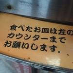 たこ焼き  シオヤ - たこ焼きのお皿はおばちゃんに渡しましょう