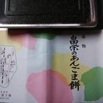 27074727 - 包装紙♪