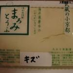 三代目 清水屋 - まろみ絹豆腐