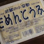 三代目 清水屋 - 武蔵の小京都木綿豆腐