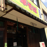 吉田食堂 - ソフト片手にクルマで帰る兄ちゃんもいました(^^)