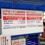 27078986 - タカシマヤ屋上 アサヒビアガーデンのスーパーオープニングフェア看板(14.05)