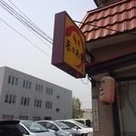 麺屋 菜々兵衛 -