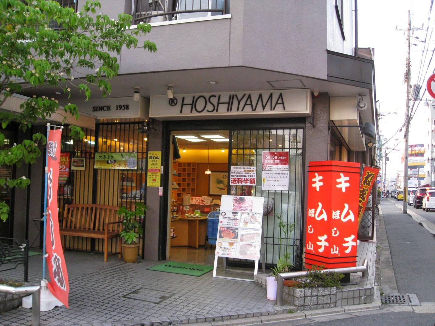 キムチのほし山 京都西院店