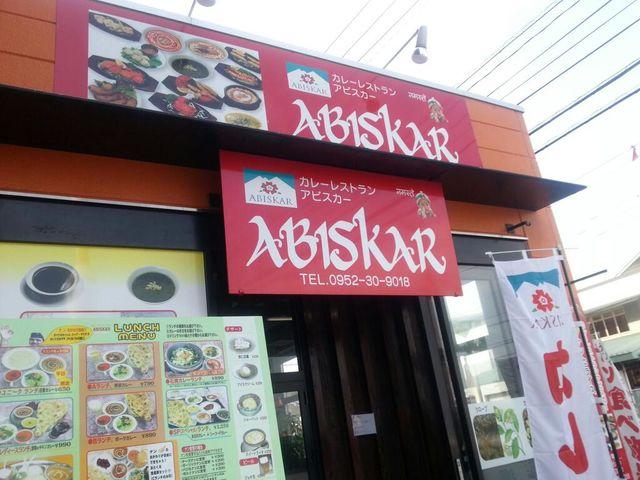 アビスカー 佐賀兵庫店