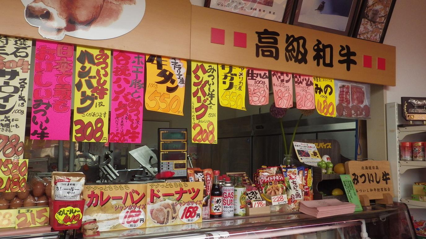 ふゆさわ精肉店