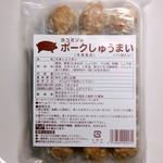 ヨコミゾ - ポークしゅうまい:包装図(裏) by ももち