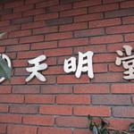 天明堂 - 店頭横の看板
