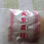"""天明堂 - """"鳳梨饅頭""""包装"""