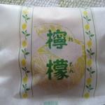 """天明堂 - """"檸檬""""包装"""
