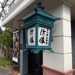 とんかつ浜勝 - 「浜勝 到津店」入り口の灯籠