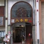 八番館コーヒー店 -