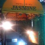 ジャスミン - 地下へ下りる階段入口